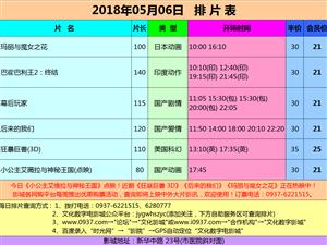 嘉峪关文化数字影城2018年05月06日排片表