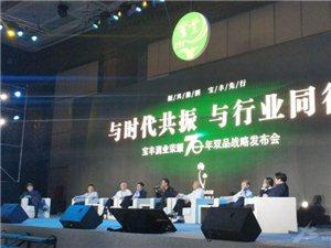 与时代共振与行业同行――宝丰酒业荣耀70年双品战略发布会在郑州举行