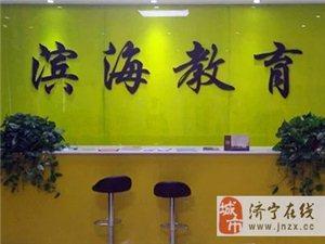 济宁函授报名就选滨海教育