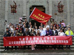 旬阳县太极城文化研究会挖掘蜀河古镇文化暨旅游开发故事