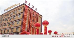建水昌泰紫陶文化酒店欢迎您