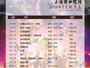 嘉峪关市文化数字电影城2018年5月7日排片表