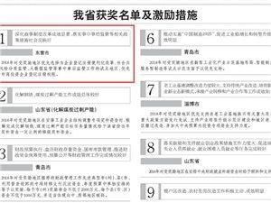 国务院表彰东营商事制度改革