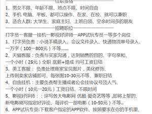 长期招收打字 打码 中文录入文员数名!待遇从优!