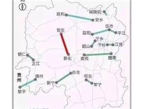 沅陵官庄人有福了,竟然又要开通一条高速公路!