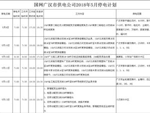 【停电公告】国网广汉市供电公司2018年5月停电计划