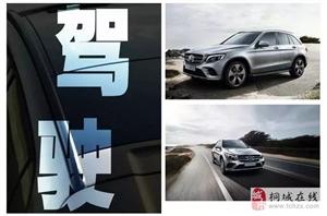 2018二季度梅赛德斯-奔驰东区 GLA  &GLC 试驾活动招募中!