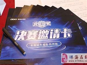 《我是管家》全国城市海选首站――-杭州站圆满落幕