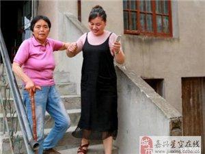 重庆嫁来嘉兴的好儿媳:八年如一日悉心照顾患病婆婆