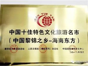 """东方市荣获""""中国十佳特色文化旅游名市""""荣誉称号"""