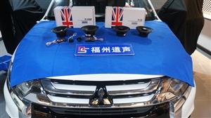 福州汽车音响改装 福州道声三菱欧蓝德音响改装英国巴洛克X1.62