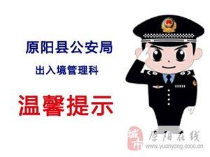 原阳县公安局 :境外遗失护照提示