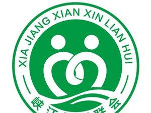 峡江县新的社会阶层代表人士联谊会(新联会)