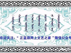 《正蓝旗书画摄影作品集》出版发行  2018-05-07 正蓝旗文联