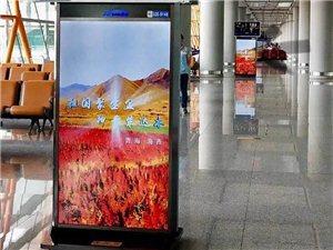 叠秀海西,精奇尽见!海西州15秒宣传片在首都机场每天循环播放192次!