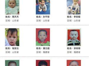 【央视新闻】寻人,你愿为他们转发吗?帮帮622名被拐卖的孩子回家!
