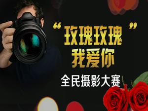 """京东第二届佳华""""九九九""""玫瑰节——全民摄影大赛"""