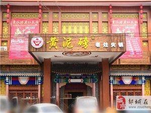 邹城美食攻略之社 交火锅篇