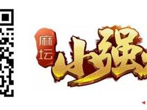 《小强棋牌团队赛》,红包又来啦!!!