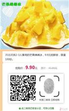 【福利】35元可供2-3人享用的芒果绵绵冰