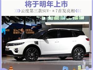 云度第三款SUV-π7首发亮相;将于明年上市