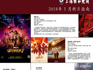 嘉峪关文化数字影城2018年05月10日排片表