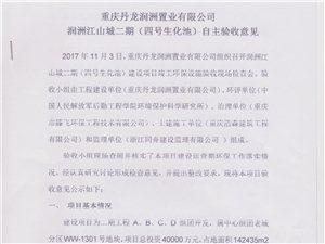 重�c丹����洲置�I有限公司��洲江山城二期(四�生化池)�收合格意�公示