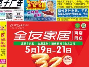 金点子广告第522期