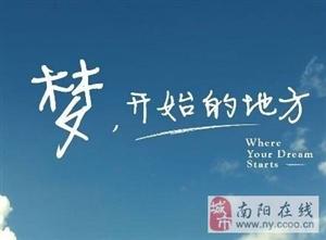 2018年南阳(邓州西峡南召)成人高考报名加分政策和免试入学