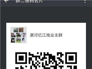 漯河忆江南业主群