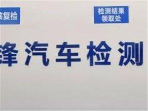 龙川粤锋汽车检测有限公司