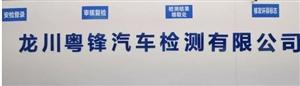 澳门巴黎人网站网址粤锋汽车检测有限公司
