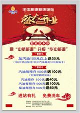【华?#24515;?#28304;】加油站5月13号盛大开业,礼惠全城!!!