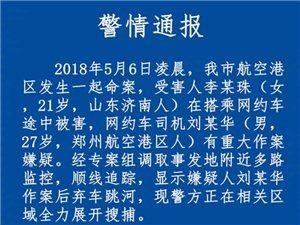 郑州警方深夜通报:涉嫌杀害空姐网约车司机作案后弃车跳河;正搜捕