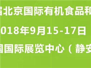 2018北京有机食品展览会,将成为中国有机食品行业的焦点