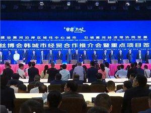 韩城在丝博会招商引资成果丰硕签约;;项目总数达209个;;总投资2109亿元