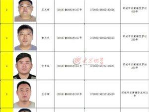 """邹城法院曝光2018年首批""""老赖""""名单;共25人"""