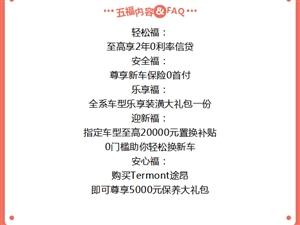 五福�R�T �惠全城――513上汽大��S�r直�N惠-�|江分����