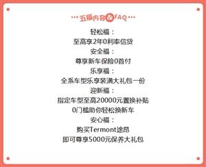 五福临门 众惠全城――513上汽大众厂价直销惠-垫江分会场
