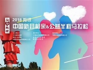 2018羚锐・中国新县相亲&公益半程马拉松