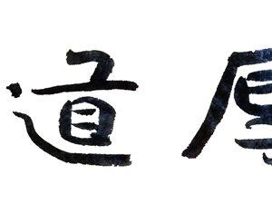 厚道心胸宽广,心存美好,心存善良。厚道就是将心比心,心情豁达。