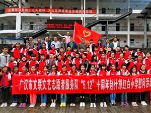 5月10日,广汉市文联文艺志愿者服务队慰问什邡市红白小学学生(组图)