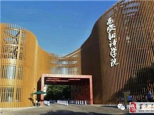 西安翻译学院直属院校,在富平地区初、高中计划招生