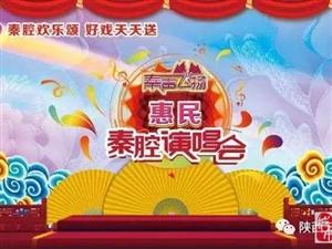 好消息,好消息!5月17日,秦声飞扬武功惠民秦腔演唱会开播啦!