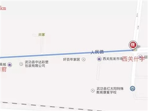 【意见征集】武功县城新街道命名与旧街道更名 建议方案(一)