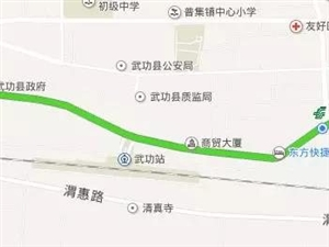 【意见征集】武功县城新街道命名与旧街道更名 建议方案(二)