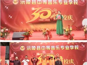 5月11日,沅陵音中30周年校庆,精彩图片第一时间看!