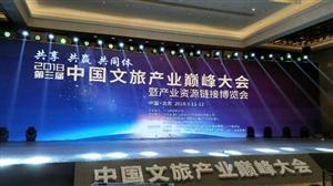 合阳县组团参加2018文旅产业巅峰大会