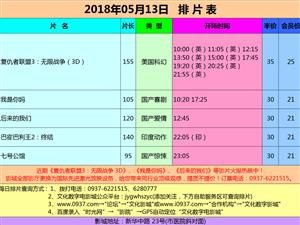 嘉峪关市文化数字电影城2018年5月13日排片表