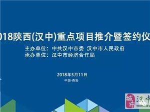 第三届丝博会汉中市签约项目187个